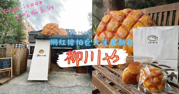 【台中】網美搶拍超吸睛巨大菠蘿👀柳川彩繪麵包店~柳川 や🔥跟著Yuyu一起吃痴,這週帶大家去最吸
