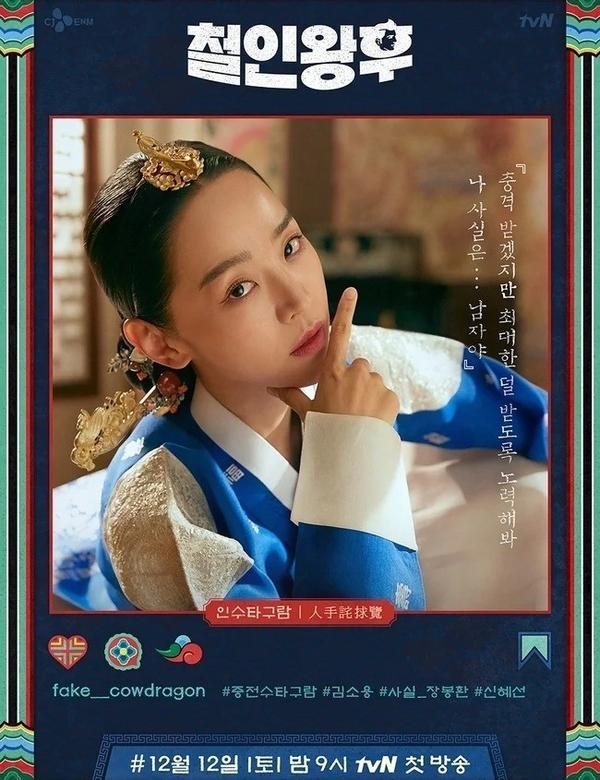 韓劇「哲仁王后」……EP2EP2這部真的好好看吶!也好好笑😂😂😂韓版還是有改編出自己的味道,好