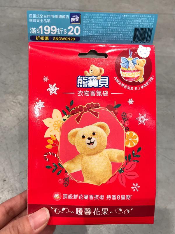 熊寶貝的衣物香氛袋,鮮紅色的聖誕節版本包裝,其實蠻可愛的,放在衣櫥會飄香,算蠻實用的小物,但是內心還