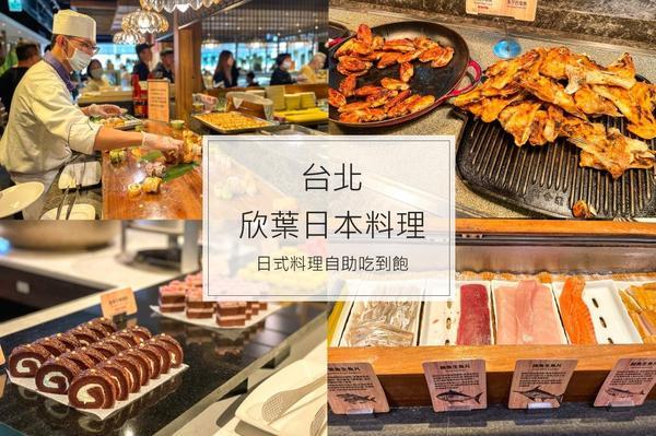 台北中正|欣葉日本料理自助吃到飽館前店說到台北日式料理自助吃到飽,許多網友都大推欣葉日本料理餐廳!欣