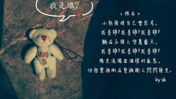 我是誰?(聖誕特輯:小熊尋愛之旅)小熊走到戶外,寬闊的世界,讓他累倒在石頭上,望著陽光、藍天和白雲,