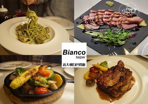 【美食-信義安和站】Bianco Taipei 白色餐廳 食材透明公開 全館使用100%進口食材,真