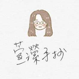 Natalie▪️萱瀠
