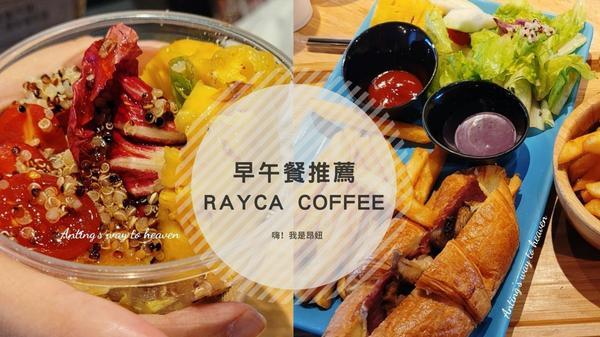 台北早午餐推薦!RAYCA COFFEE|份量大、料多多,還能久坐!晚安♥️發現美食都很晚發,omg