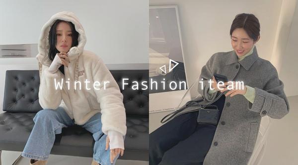 [ 韓國時尚 | 連韓星都超愛?韓國冬季必備超夯style,你都擁有了嗎?  ]這幾天台灣突然感受到