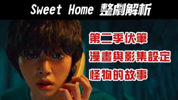 韓劇《Sweet Home|甜蜜家園》整劇解析|第二季伏筆|慾望與理性|漫畫與影集的設定|消防員的出