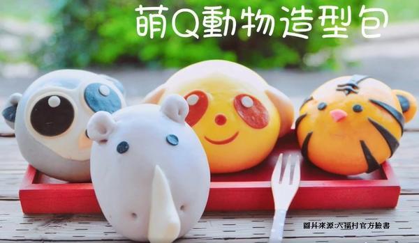[美食]-六福村萌Q動物造型包到六福村大家會先想到什麼?大怒神?傲笑飛鷹?還是風火輪?這陣子總是陰雨