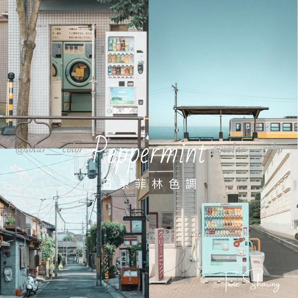 [Peppermint 薄荷 日系菲林色調] Lightroom Present日系底片—日系菲林色