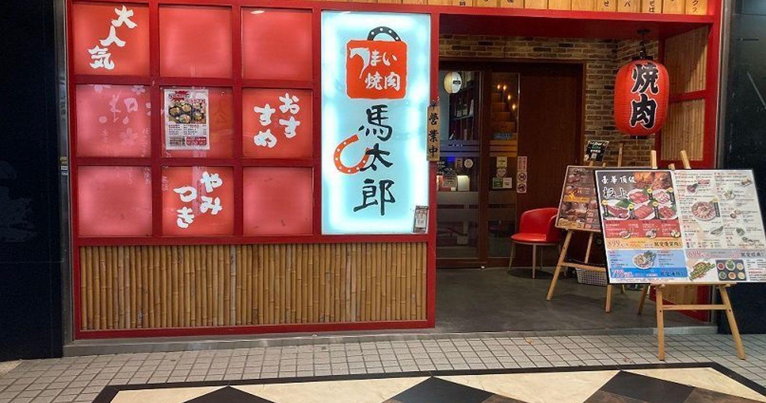 馬太郎燒肉(台灣中山店)馬太郎燒肉是來自日本的連鎖燒肉店,目前在台灣僅此一家,喜歡吃燒肉的朋友,非常