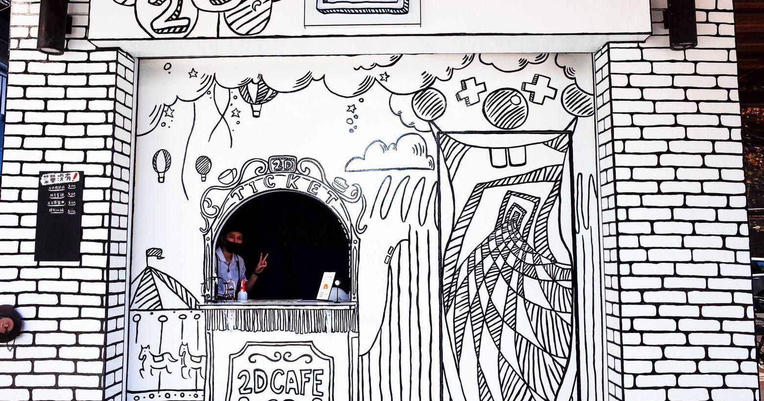 推薦 ❘ 台中2D Cafe 好拍 好玩 好童趣的漫畫咖啡屋01/09/2021這天起了早,為了去那