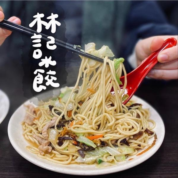 ▪️台北吃麵▪️值得N訪的美味水餃專賣店|林記水餃在內江街西寧南路交叉口,看得出有點年代感的藍底白字