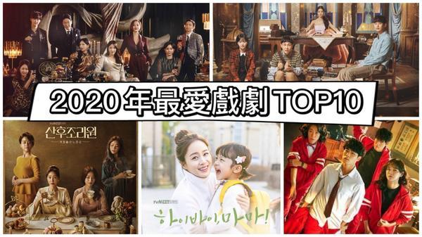 2020年最愛戲劇Top10!哪十部能脫穎而出呢?在家追劇清單!今年因為疫情關係都宅在家追劇,數一數