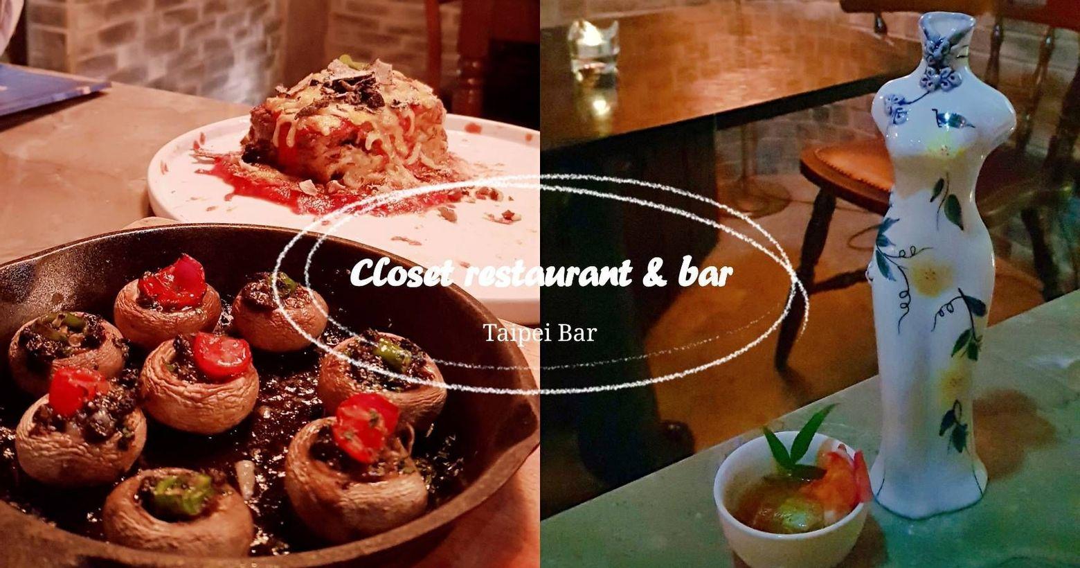 Taipei bar| 一秒讓人體驗古歐風地窖氛圍,特製異國料理與創意美味調酒讓人再三回味_Clos