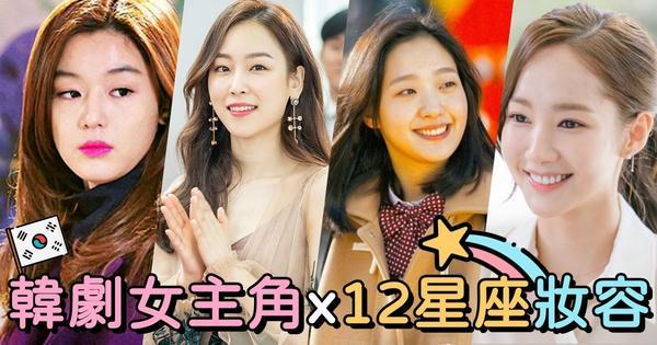 💄妝話題 I 韓劇女主角x12星座妝容追韓劇不知不覺已經8.9年了我追劇的起步比較晚,大概大學才開