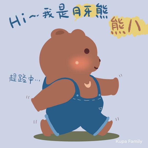 MJ的插畫日常   月牙🌙熊(🐻熊八趕路中⋯)趕著家族聚餐去⋯🐻🌙踏踏踏⋯😄別忘了我們還有