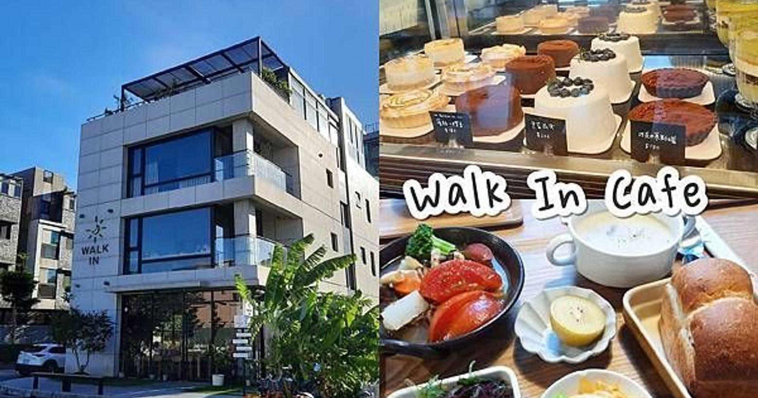 【新北】林口咖啡館|Walk in Cafe咖啡廳||美味藍帶甜點|輕食套餐皆有當天去只開放1、2樓