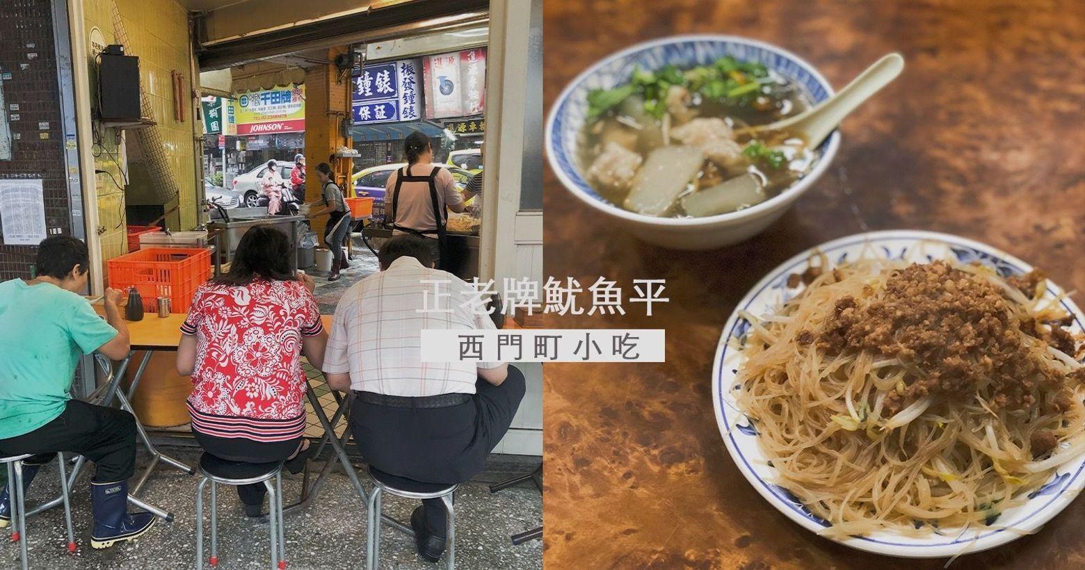 """[台北""""食]西門町在地美食小吃不要錯過!如果在地朋友沒有特別帶我來我可能還不會知道呢~(比較不是觀光"""