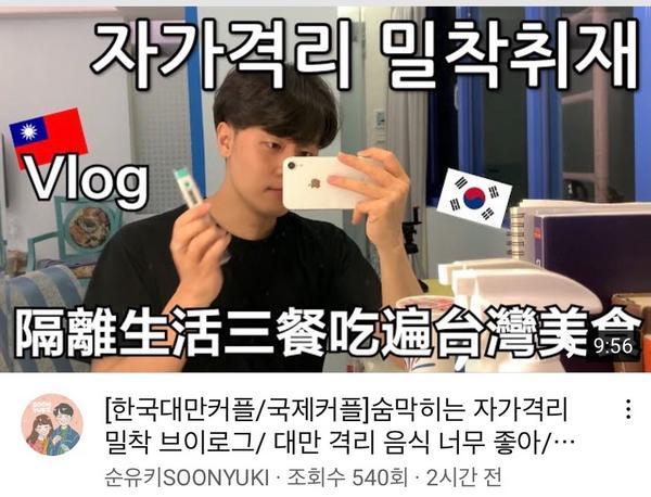 #韓國男友 #在台隔離生活台灣真的是個寶島 防疫做得好 隔離旅館又棒 三餐變化多又好吃 男友像在坐月