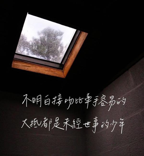 不明白牽手比接吻容易的,大抵都是未經世事的少年今天醒來,陽光刺眼地照在床邊的大片落地窗,我把頭往上抬