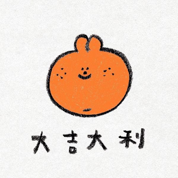 新年小卡✨🍊2021年 希望身邊的人都健健康康~ #插畫 #手繪 #illustration #p