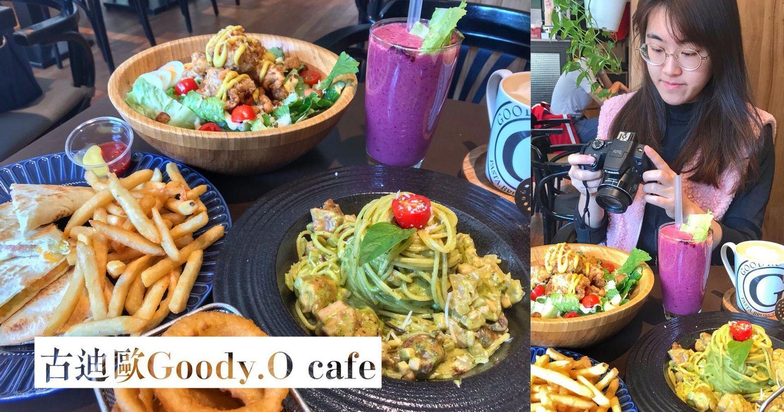 古迪歐 Goody.O cafe|永和不限時咖啡廳推薦、免費插頭及WIFI、餐點份量豐富古迪歐Goo