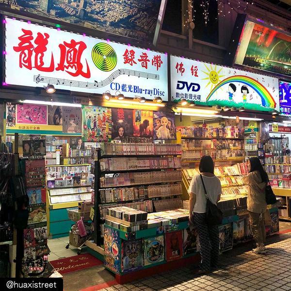 【萬華好店】華西街|📍龍鳳唱片行店內販售各種CD、錄音帶、DVD、藍光(BD),不僅年代久遠的歌曲