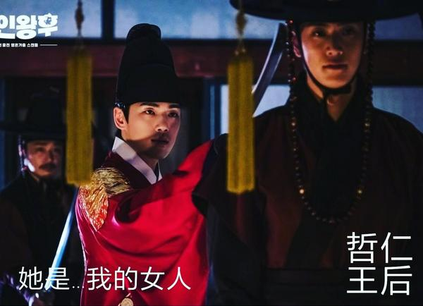 韓劇「哲仁王后」……EP7Ep7收視再創新高13.25%🎉🎉🎉首先我絕對不會說,光是開頭哲宗知