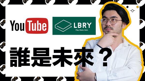 LBRY真的是YouTuber的未來嗎?創作自由與受益哈囉大家好!我是YANG!今天要來分享一下到底