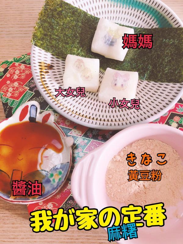 美食|麻糬=おもち🎍我が家の定番住在日本的我真的是一年才吃一次麻糬,雖然日本米真的不錯吃但考慮到年