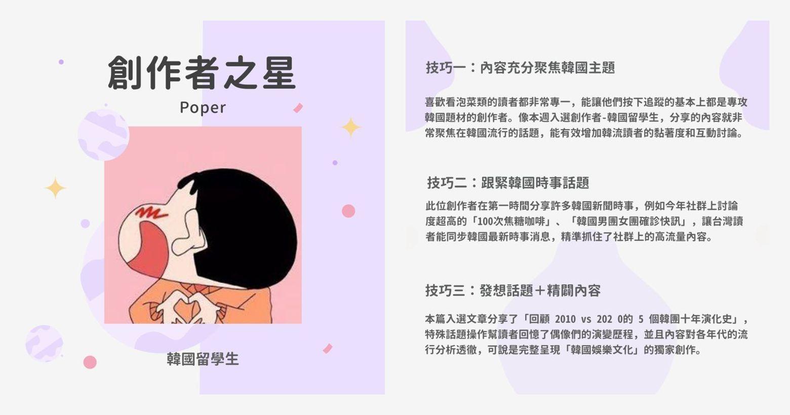創作者之星|泡菜類🇰🇷1.聚焦韓國話題的分享喜歡看泡菜類的讀者都非常專一,能讓他們按下追蹤的基本