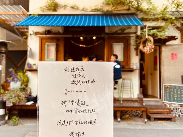 摯愛 一間位於員林巷弄內,日式小清新風格 所看到的裝潢都是店家親力親為打造 每一處都是自己張羅,來到