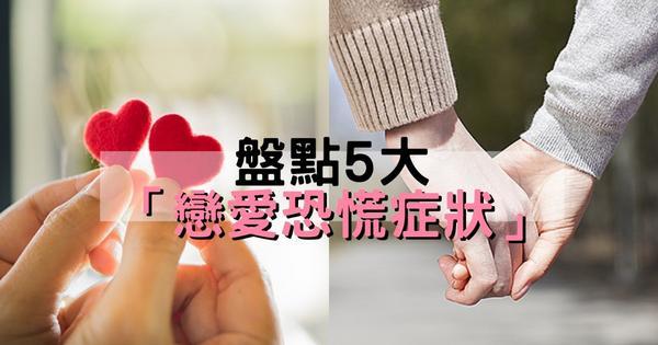 【戀愛】盤點💕單身男女出現の5大征兆!說明你可能患上「戀愛恐慌症 」單身的你,身邊的朋友都談戀愛了