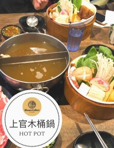 源自蘆洲的海鮮火鍋 上官木桶鍋無意間發現這家火鍋也是大肉盤,肉控的我一定要吃吃看~雖然是主打海鮮但我