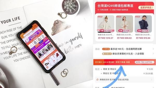 【購物】輕鬆逛淘寶包郵到台灣零壓力❕詳細購物教學看這裡Hello👋🏻我是