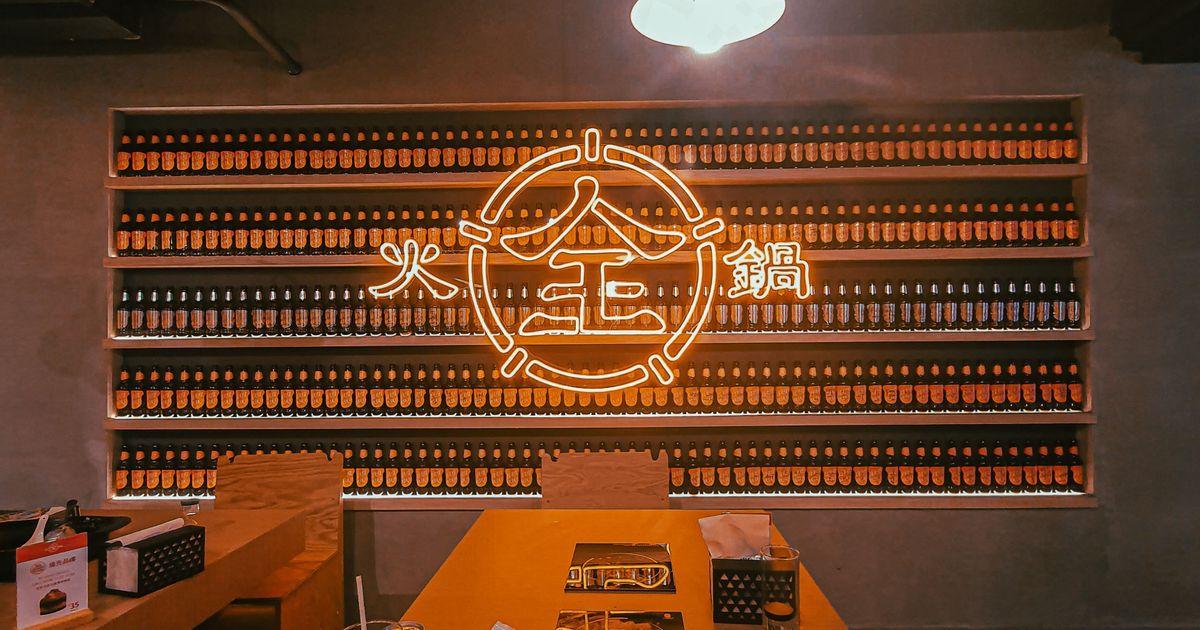 全火鍋Tsuan Hotpot  台北火鍋#一位難求的火鍋店😳任性的只開到一月中2021以火鍋展開