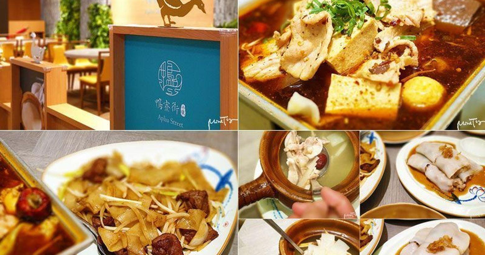 【高雄.三民區】鴨寮街(悅誠廣場二號店) - 只有「天啊!」的讚嘆聲的港式飲茶 / 全部菜單粉絲頁: