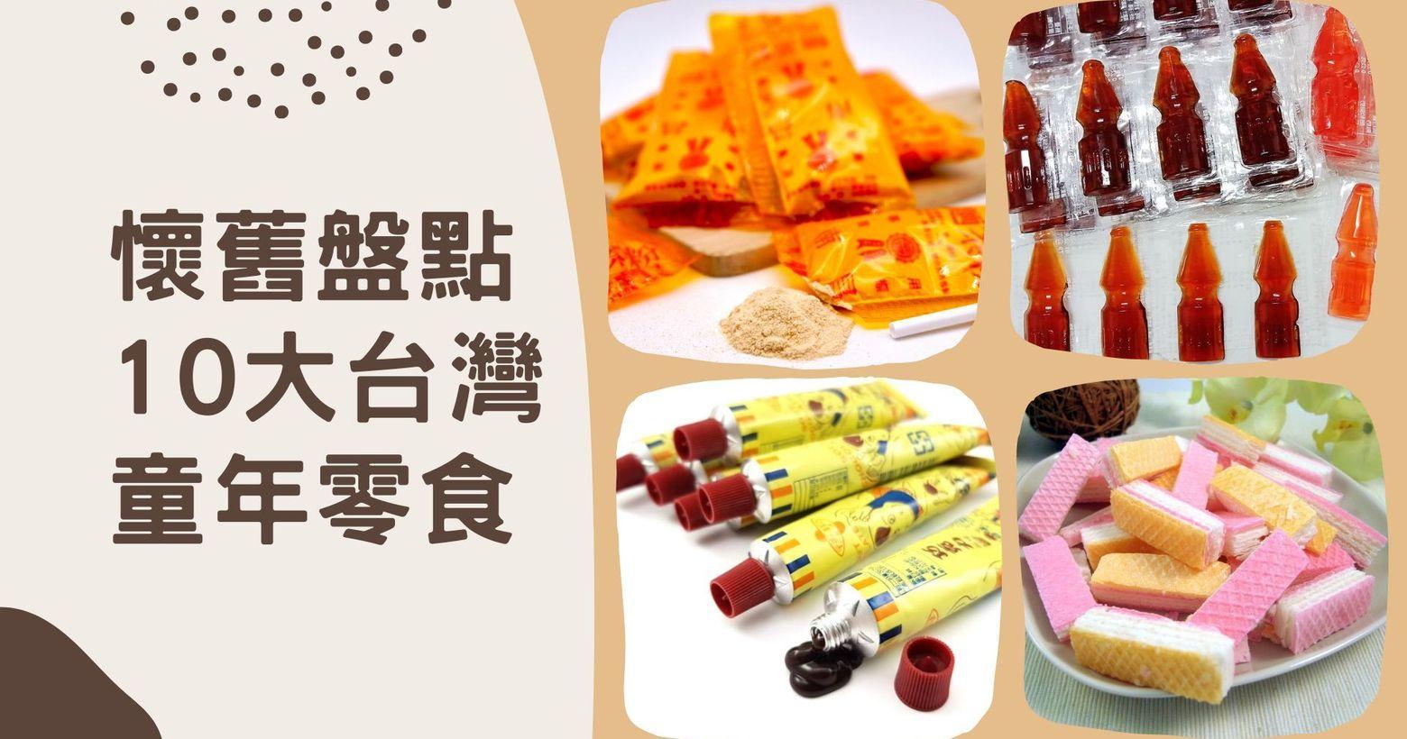 【懷舊盤點】台灣童年零食大集合!柑仔店必敗清單,吃下去一秒穿越時空,重溫小時候的好滋味小時候最快樂的