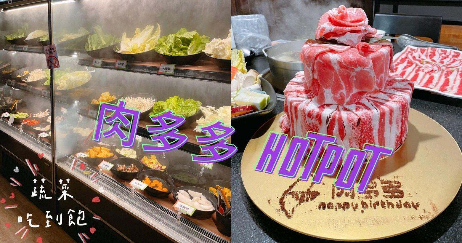 【台北小巨蛋】268元吃到飽,浮誇肉蛋糕、重量級肉盤、20種蔬菜+自助吧、分量再升級大口吃肉&nbs