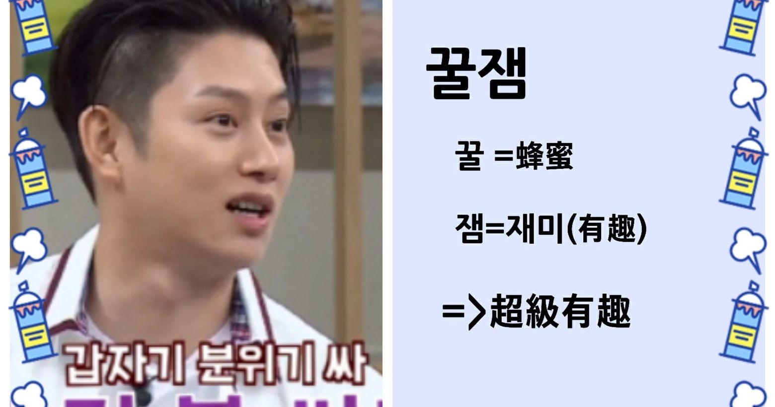 꿀잼? 노잼?韓文流行語大解密!那些課本沒教卻常在綜藝節目出現的單字~大家在看韓國綜藝的時候,是不是
