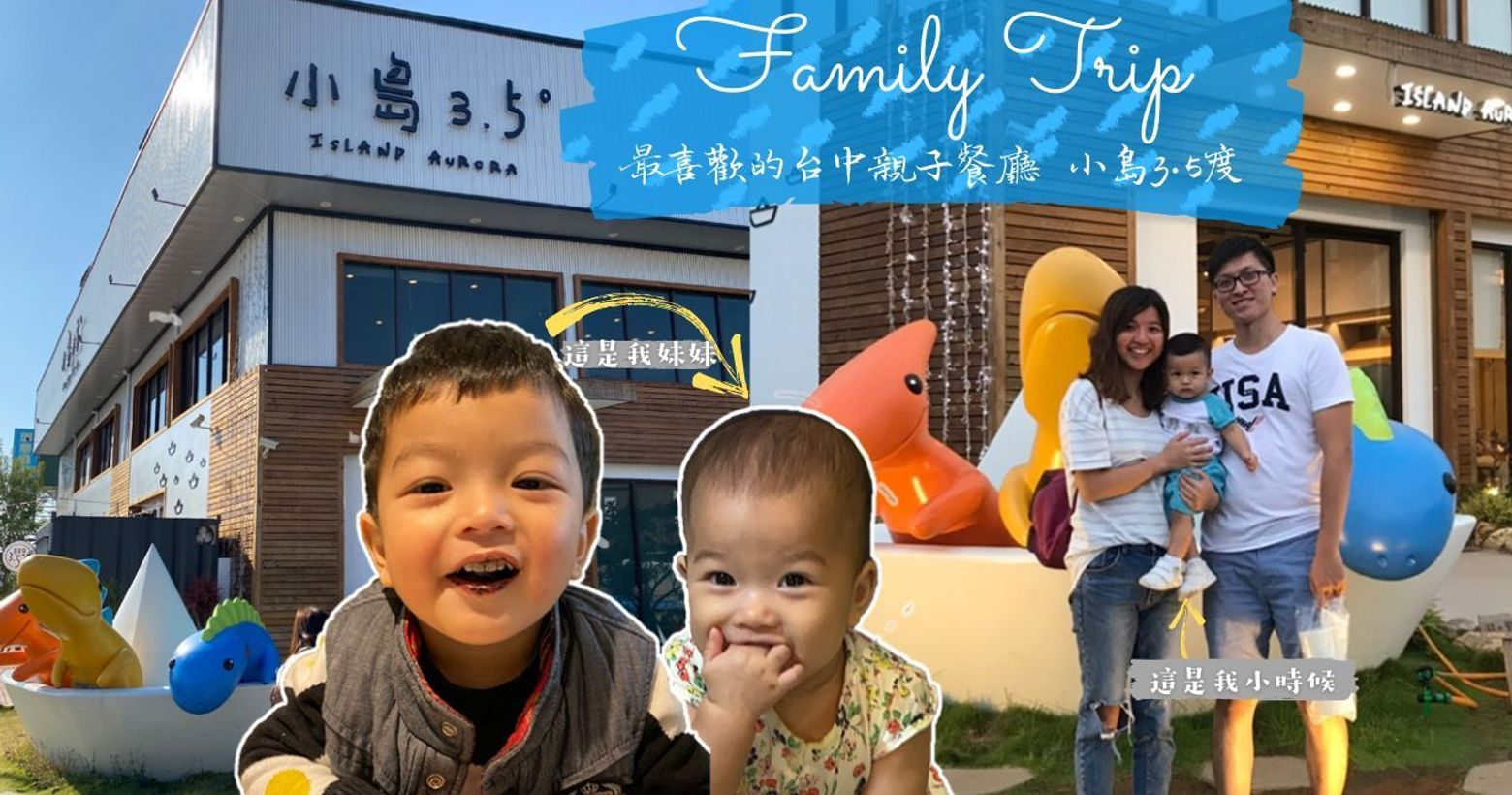 【親子旅遊】已經去了6次的台中親子餐廳-小島3.5度有了小朋友後,外出用餐,『親子餐廳』是我們最喜歡