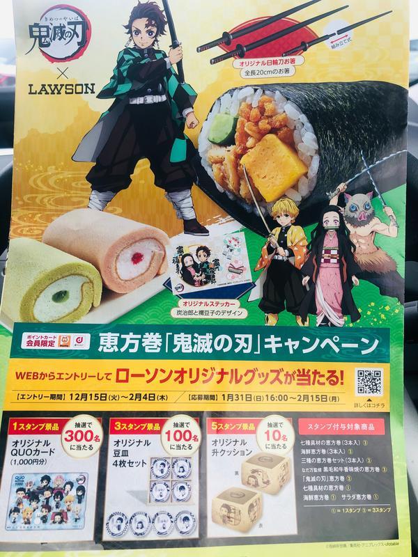 日本便利商店|Lawson 鬼滅の刃の恵方巻き2021年的節分是2月2號。  我對恵方巻き沒興趣,但