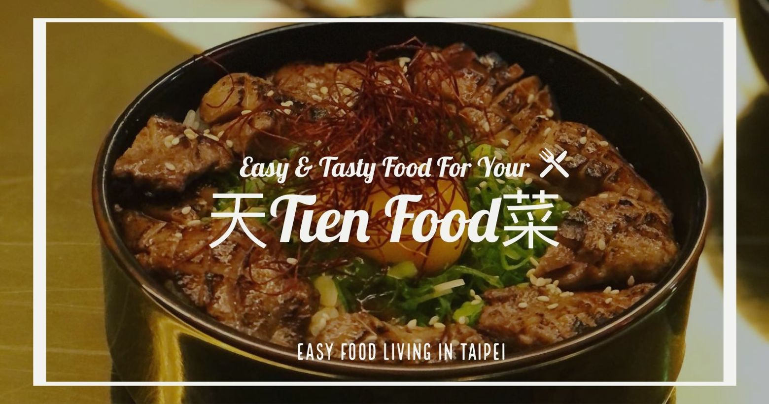 除了食物是天菜之外,店員也是大家的天菜?《台北信義區|天Tien Food菜》信義區很多餐廳的單價都