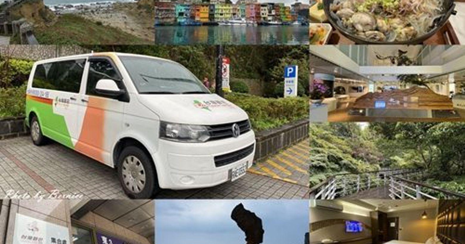 台灣觀巴-北觀景點好食處任我行~車等人‧旅遊交通新選擇 &nbs