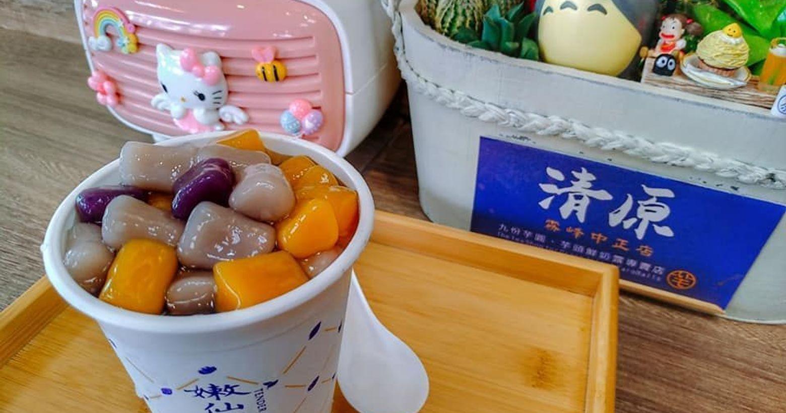 清原芋圓🌸台中美食介紹🌸這間位於霧峰的清原芋圓芋頭芋圓控不能錯過的一間店!這次選擇的餐點是旺來金