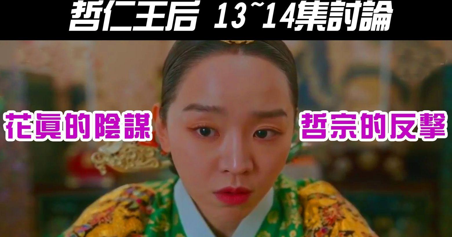 韓劇《哲仁王后|철인왕후|Mr. Queen》13~14集討論|【影劇分析】《哲仁王后》第14集收視