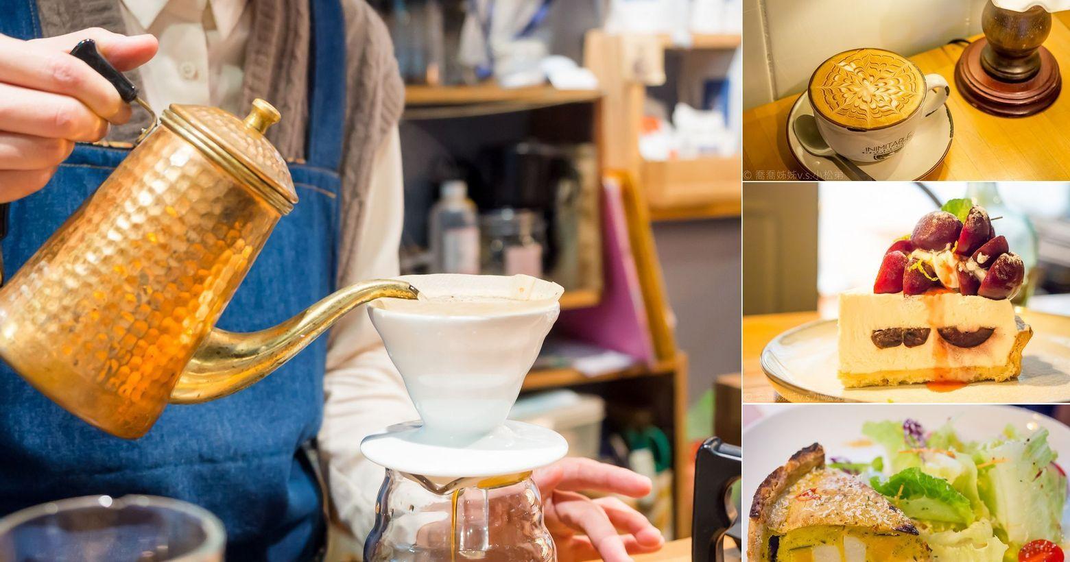 宜蘭。羅東。凡思咖啡La pensée Café。自家烘焙咖啡加上自製手工蛋糕與鹹派。享受溫馨午茶時
