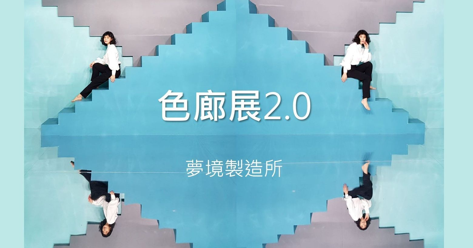 《色廊2.0 夢境製造所》12個顏色X12個夢境展覽名稱:色廊展2.0-夢境製造所展覽地點:華山1