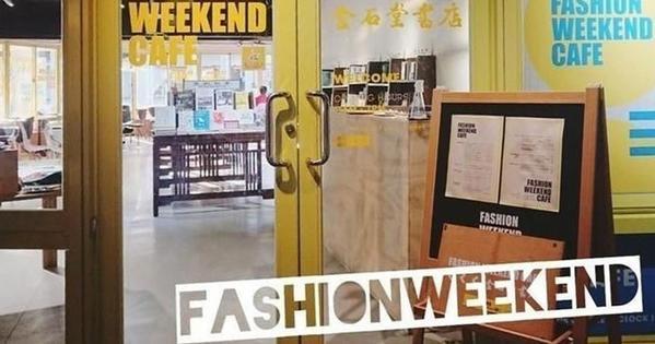 【台北中山】是書店也是咖啡館?全館消費皆適用藝FNU券、三倍券   Fashion Weekend