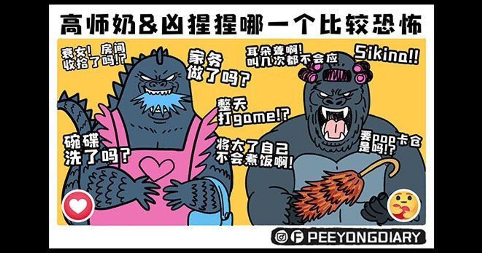 【高师奶&凶猩猩哪一个比较怕?】大家来投票吧!投票方式,写下方留言高师奶+1凶猩猩+2💟IG→&n