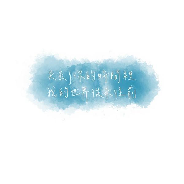 手寫|失去了你的時間裡,我的世界從未往前。---想見你 #手寫#手寫字#文字#語錄#手寫桌布#桌布#
